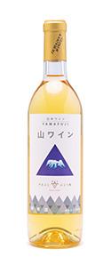 山ワイン白