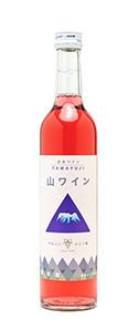 山ワインロゼ