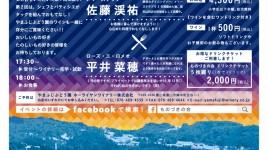 monozuki_flyer_2018_A4_0723_2
